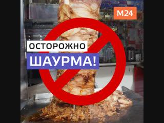 Московская шаурма не прошла проверку качества
