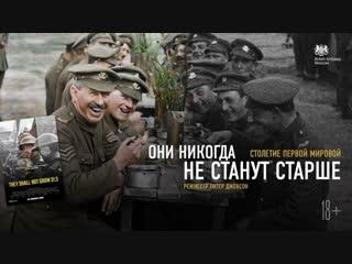 Столетие Первой мировой- «Они никогда не станут старше» - русский трейлер