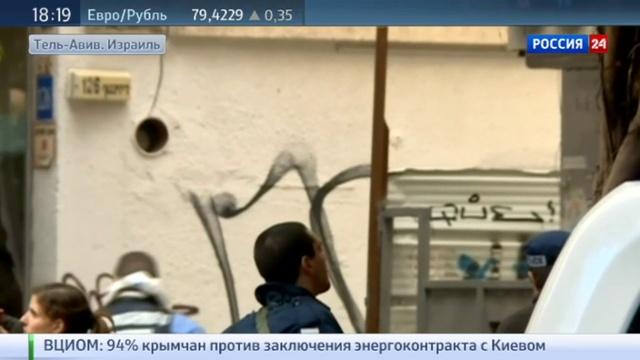 Новости на Россия 24 • Стрельба в центре Тель Авива один человек убит восемь ранены