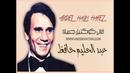من اجمل أغاني عبد الحليم حافظ || كوكتيل رائع