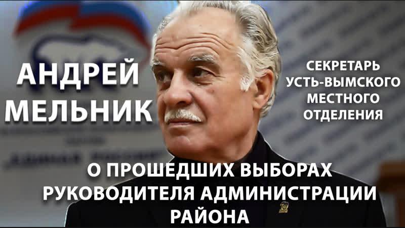 Секретарь Усть Вымского местного отделения партии Андрей Мельник