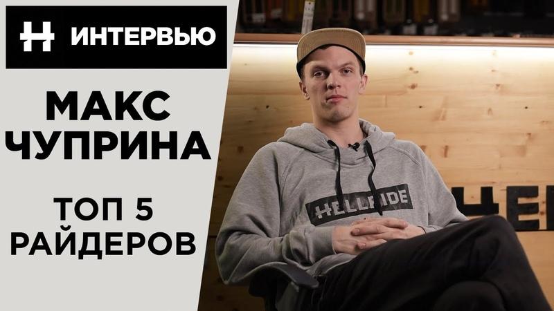 МАКС ЧУПРИНА - Топ 5 BMX райдеров МИРА insidebmx
