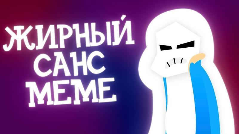 ЖИРНЫЙ САНС MEME анимация