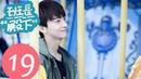 "【ENG SUB】《班长""殿下"" ""Your Highness"" Class Monitor》EP19——主演:牛骏峰、邢菲、刘宇航"