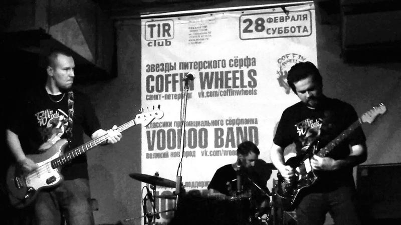 Coffin Wheels - Imperial March (Live @ Tir Club, Pskov, 28.02.15)