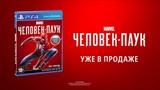 Человек-Паук Трейлер к выходу игры PS4