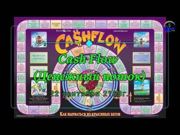 Cash Flow в офисе КЦ Стратегия жизни.