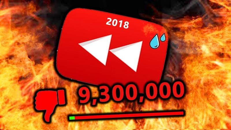 The Youtube Rewind 2018 Roast