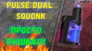 Pulse Dual Squonk kit Обзор ПУШКИ Удивил