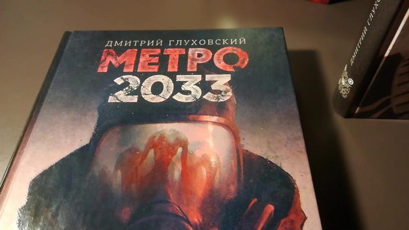 Возвращение на канал Обзор книг МЕТРО 2033 И МЕТРО 2034, а также Five Nights at Freddy's