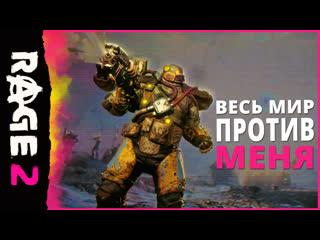 Rage2: официальный трейлер «весь мир против меня»