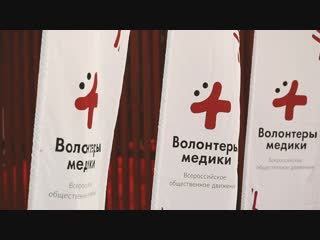 Волонтеры-медики. Промо. Год добровольца (волонтера) в России