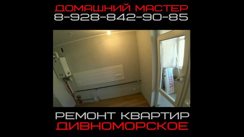 ремонт дивноморское mp4