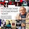 Московский молодежный театр п/р В. Спесивцева