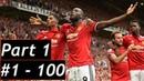 Manchester United 201 Goals 2016 - 2018 Part 1