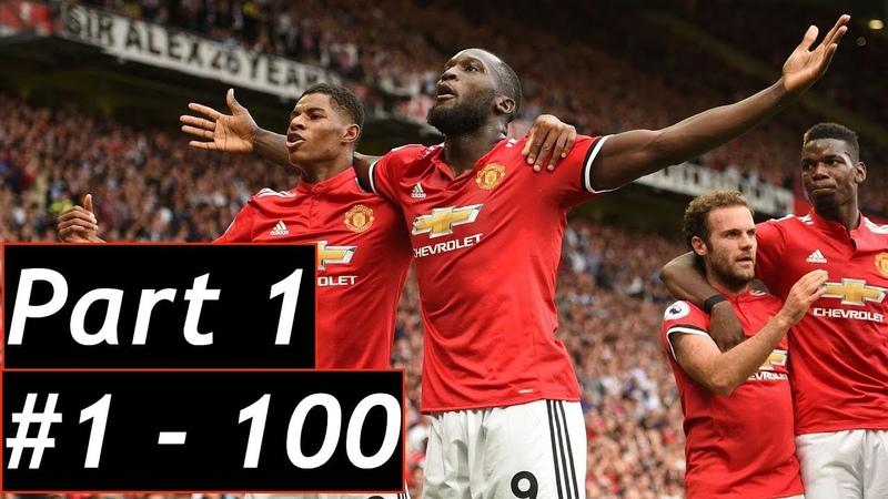 Manchester United 201 Goals 2016 - 2018 (Part 1)