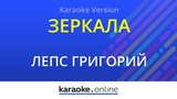 Зеркала - Григорий Лепс &amp АниЛорак (Karaoke version)