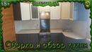 Сборка и обзор кухни Сурская мебель Софт 18