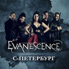 Evanescence | 26.09.2019 | Санкт-Петербург