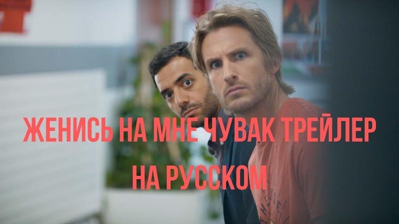 Женись на мне чувак трейлер на русском