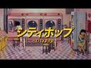 Mellow Days | 80's Japanese City Pop