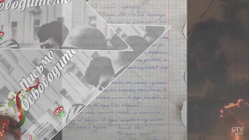 БРСМ БРПО СТВ Письмо освободителю №19