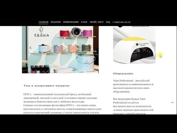 Салон - студия маникюра и педикюра в Москве Трюфель
