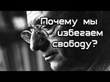 Жаринов Е.В. - Эрих Фромм. Бегство от свободы
