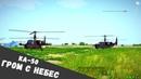 ЧЕРНЫЙ ПРИЗРАК - Ка-50 - ARMA 3(URALSERVER66)