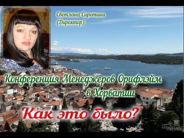 Орифлэйм. Менеджерская Конференция в Хорватии. Как это было