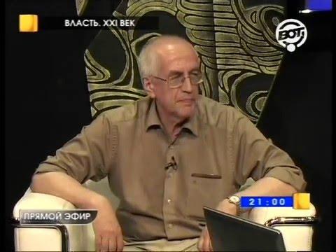 Григорий Тульчинский, 08.06.2011. Архив передачи Власть. XXI век