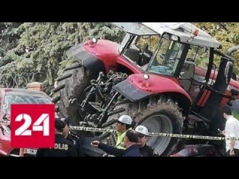 Турецкий фермер раздавил шесть легковушек по пути на акцию у посольства Израиля - Россия 24