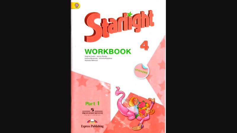 Starlight 4 - Workbook part 1 Звездный английский 4. Рабочая тетрадь часть 1
