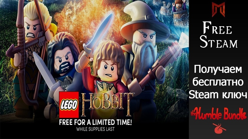Humble Bundle получаем бесплатно LEGO The Hobbit