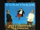 Коммунизм Kommunizm - Игра в самолётики под кроватью Igra v Samolyotiki pod krovatu, 1989