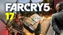 Far Cry 5 17 ГРЕЙС В ОГНЕ▶ОСКВЕРНЯТЕЛИ сюжет Gameplay