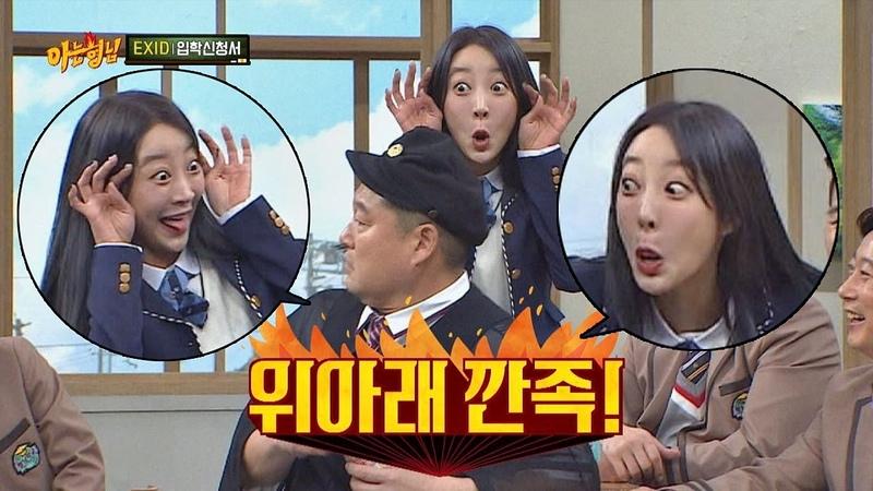미친(?)者 혜린(Hye-lin), 호동(kang ho dong)을 위한(?) '위아래 깐족' ㅋㅋㅋ 아는 형님(Knowing bros) 157회