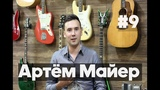 Люди Дела #9 Артем Майер - Copper Guitars