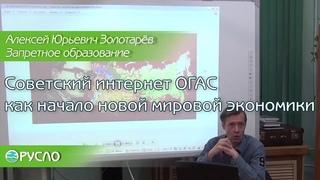 Советский интернет.ОГАС. Алексей Золотарёв.