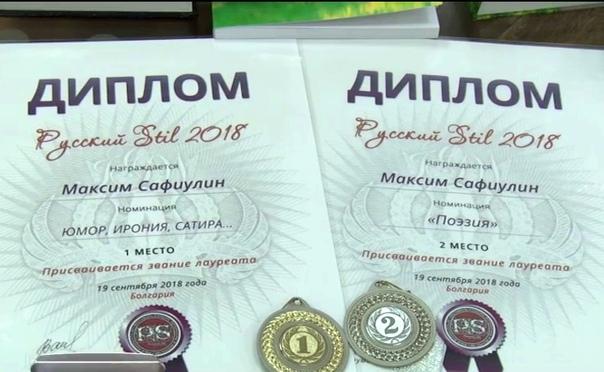 Дипломы международного литературного фестиваля в Болгарии