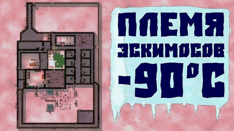 ПЛЕМЯ НА МОРСКИХ ЛЬДАХ! Rimworld v1.0 Mid game!