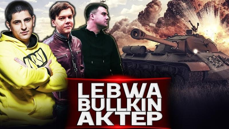 ЛЕВША БУЛКИН И АКТЕР НАРЕЗКА ЛУЧШИХ МОМЕНТОВ