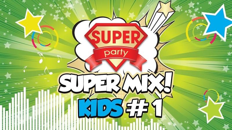 Super-Mix KIDS 1 для малышей /Танцуй вместе с нами