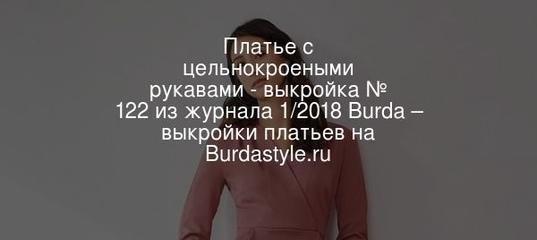 edb022f3a638caf Платье с цельнокроеными рукавами - выкройка № 122 из журнала 1/2018 Burda –  выкройки платьев на Burd.