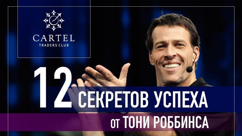 💰 12 секретов успеха.🔔 Тони Роббинс
