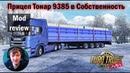 ETS2 1.33 Mods|Прицеп Тонар 9385|Обзор модов для Euro truck simulator 2