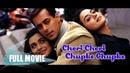 Индийский фильм Чужой ребенок / Chori Chori Chupke Chupke 2001 — Прити, Салман Кхан, Рани