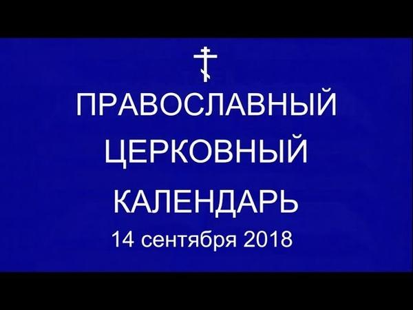 Православный † календарь. Пятница, 14 сентября, 2018г. Прп. Симеона Столпника и матери его Марфы