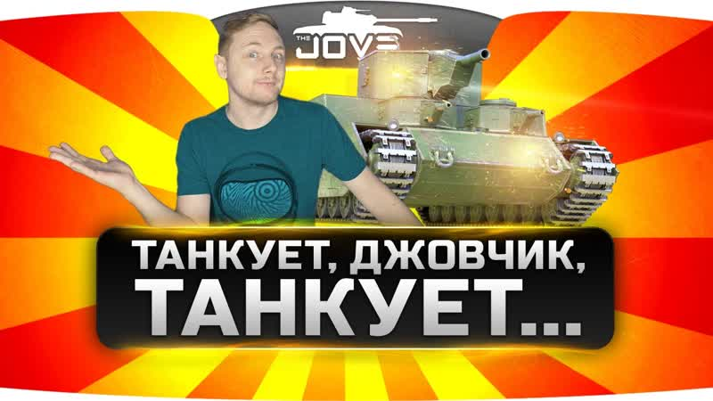 Jove Танкует Джовчик танкует