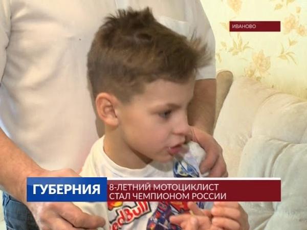 8-летний мотоциклист стал чемпионом России